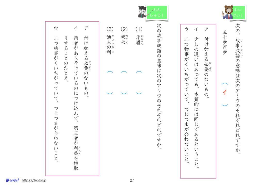 小4国語まとめm-27のサムネイル