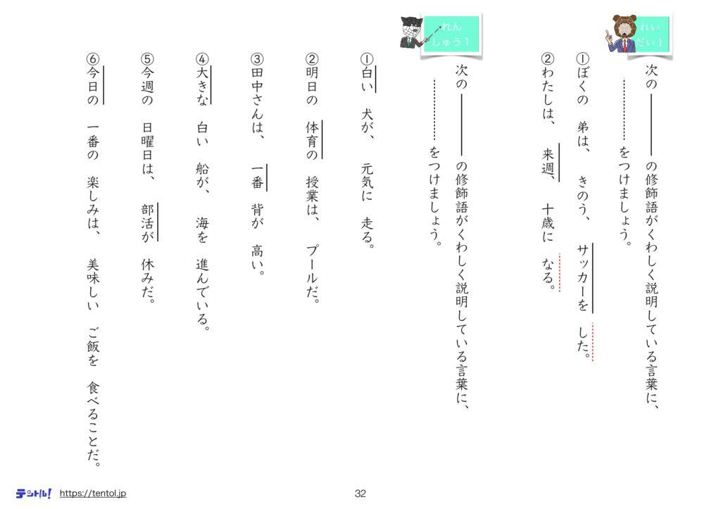 小4国語まとめm-32のサムネイル