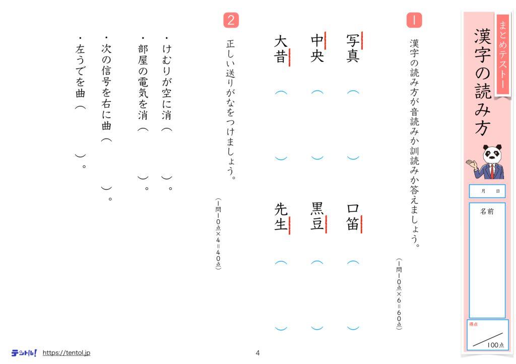 小4国語まとめm-4のサムネイル