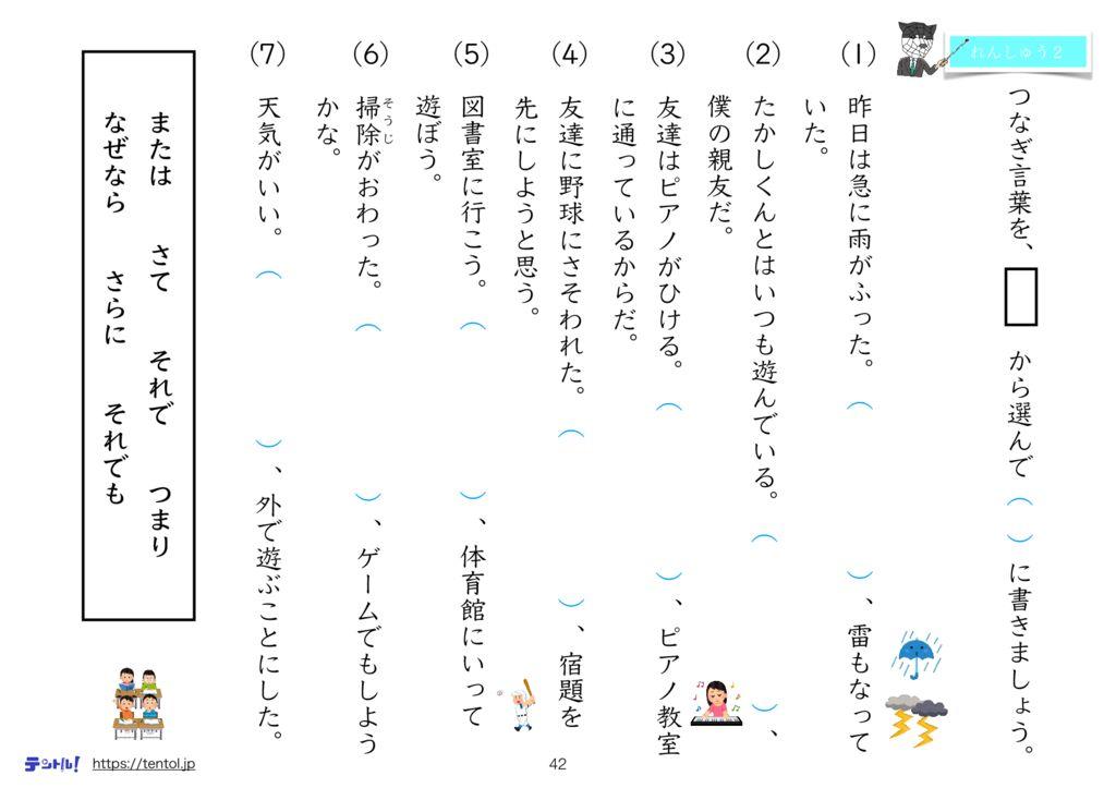 小4国語まとめm-42のサムネイル