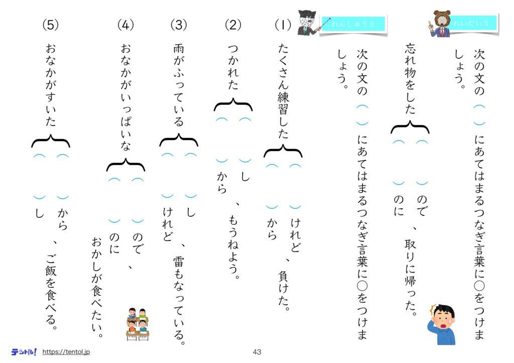 小4国語まとめm-43のサムネイル