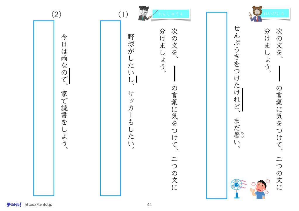 小4国語まとめm-44のサムネイル