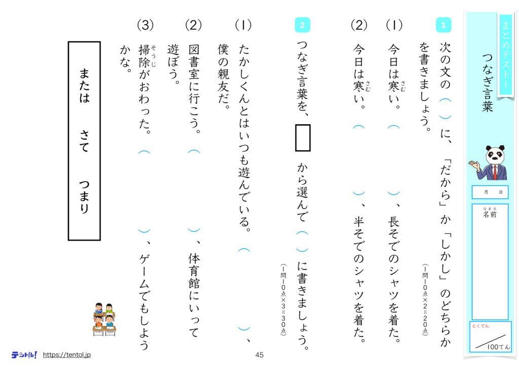 小4国語まとめm-45のサムネイル