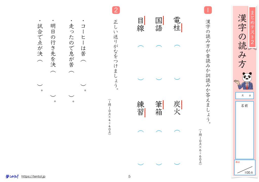 小4国語まとめm-5のサムネイル