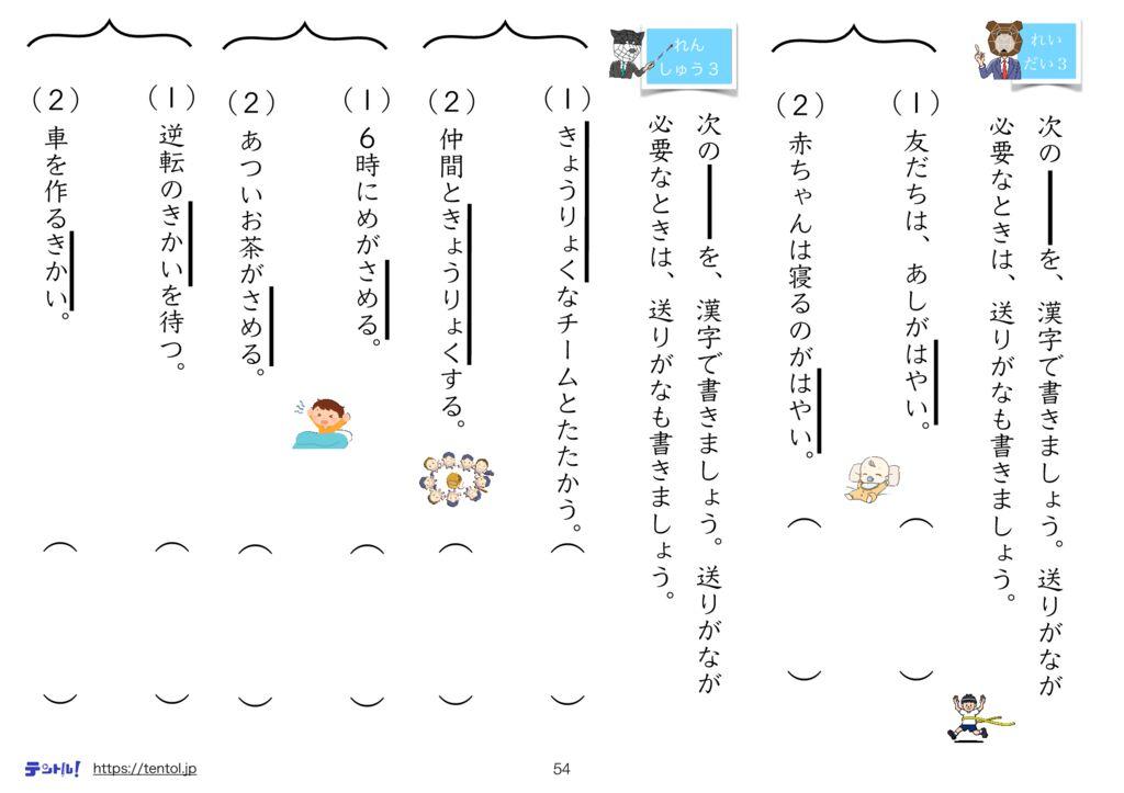 小4国語まとめm-54のサムネイル