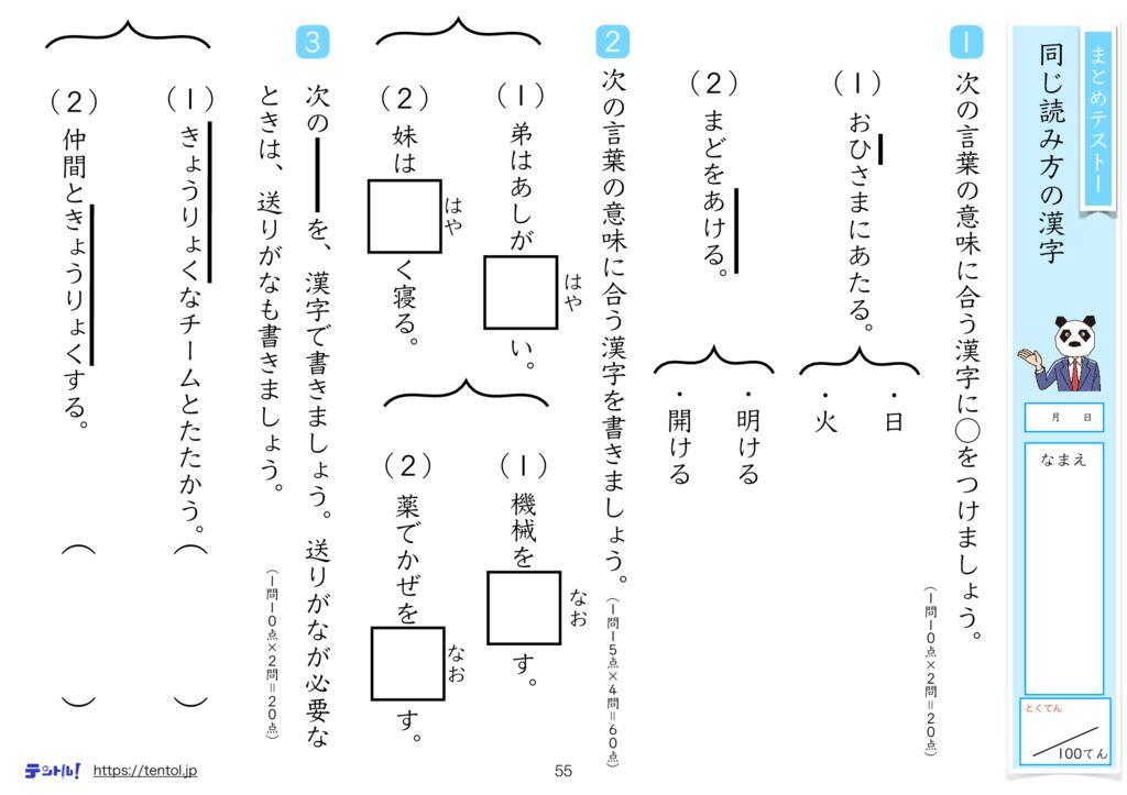 小4国語まとめm-55のサムネイル