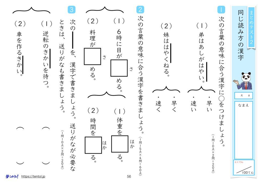 小4国語まとめm-56のサムネイル