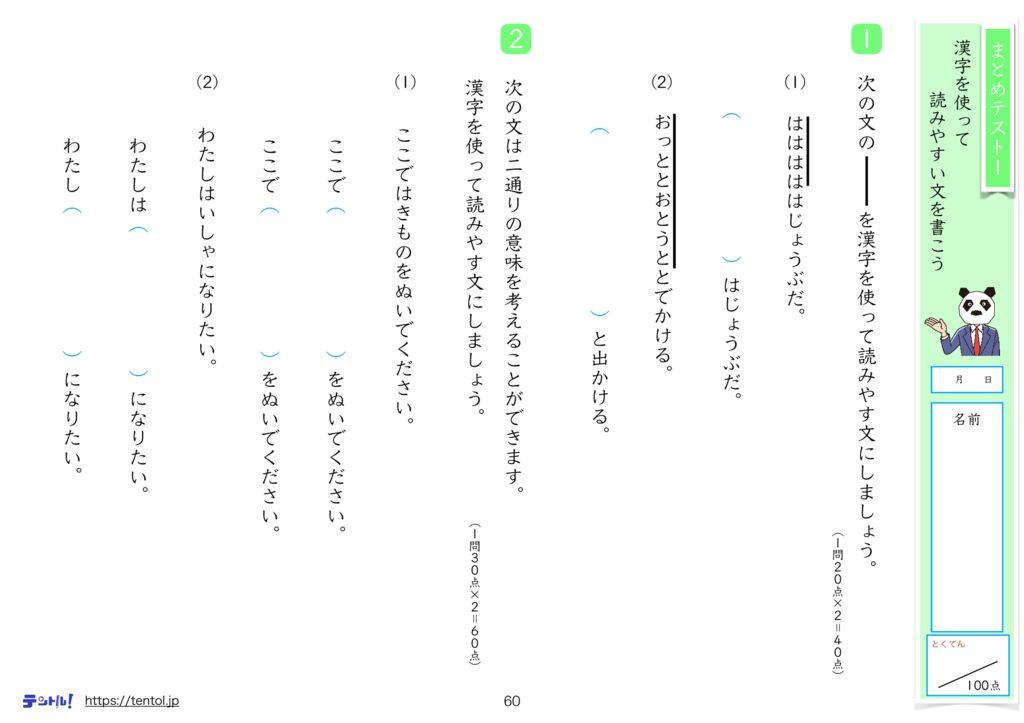 小4国語まとめm-60のサムネイル