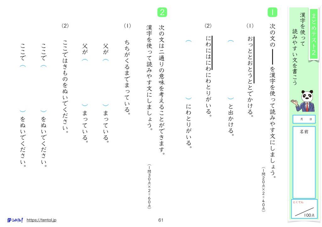 小4国語まとめm-61のサムネイル
