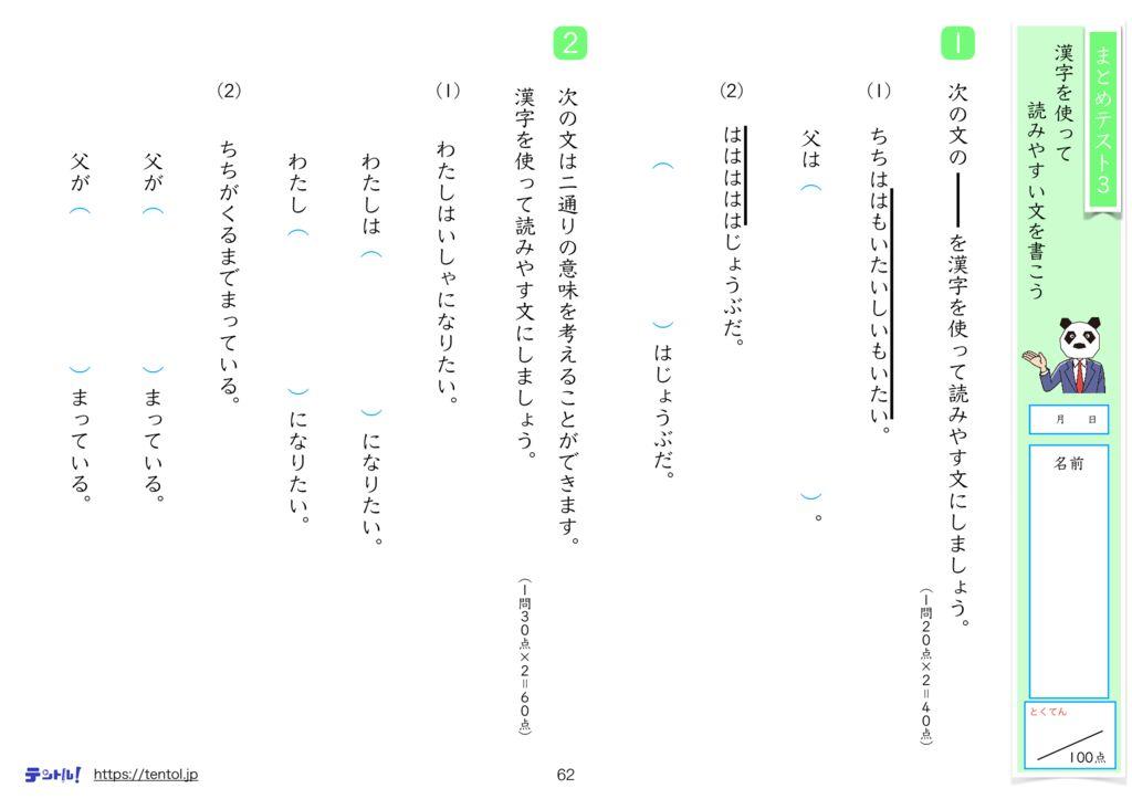 小4国語まとめm-62のサムネイル