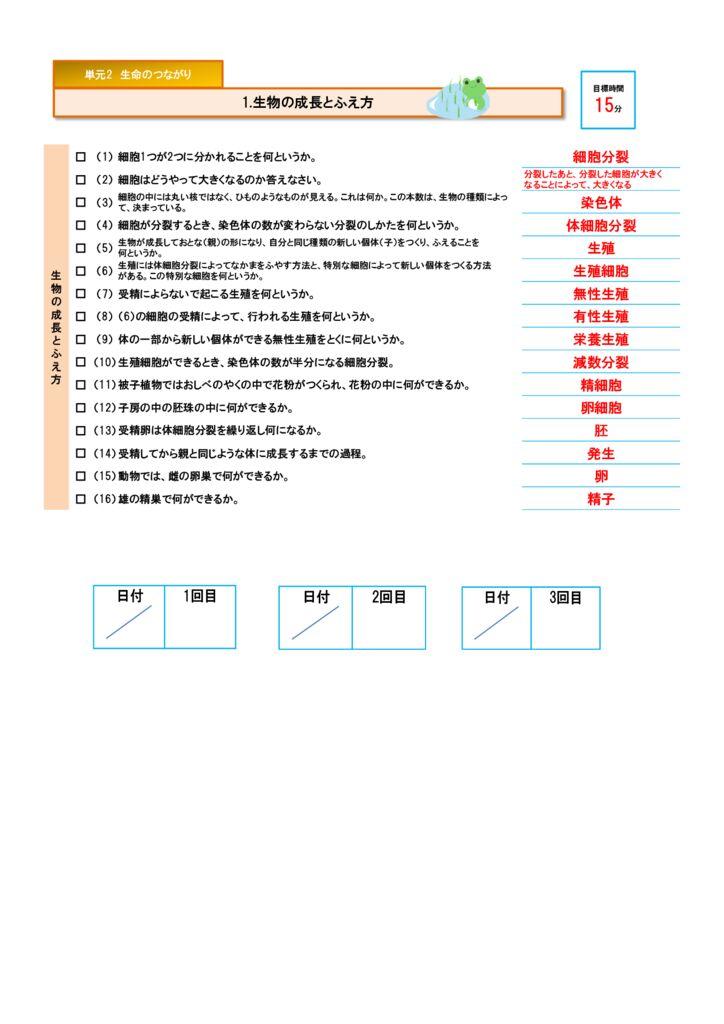 理科k(1)-32-33のサムネイル
