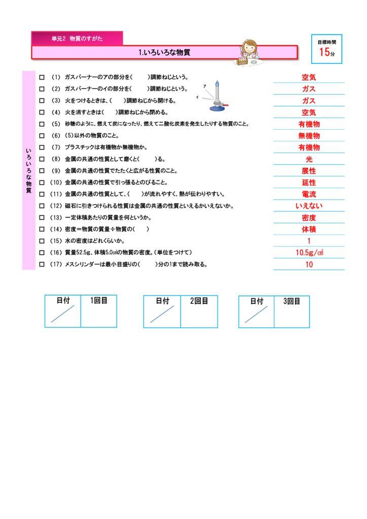 理科k(1)-4-7のサムネイル