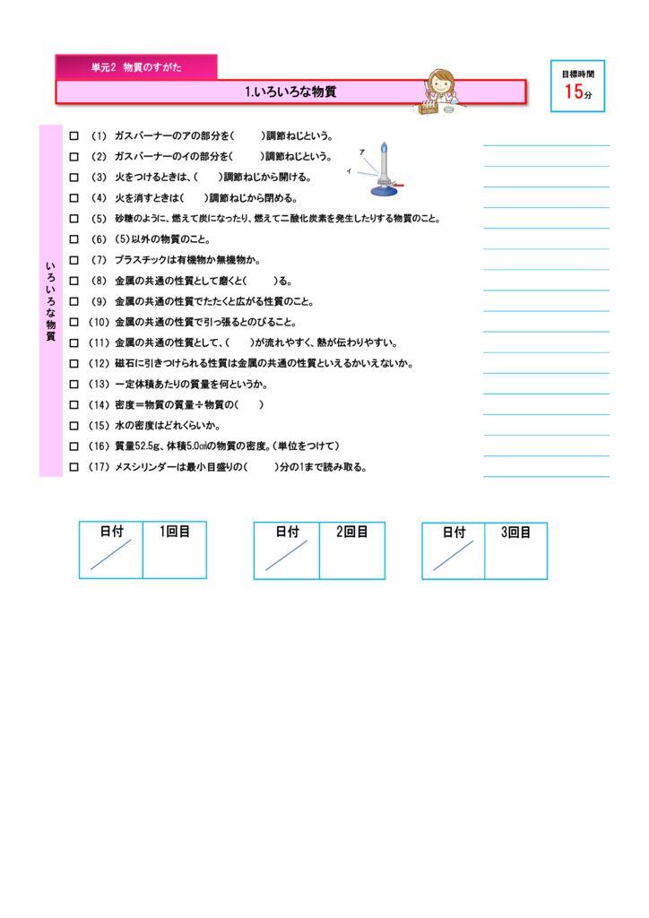 理科m(1)-4-7のサムネイル